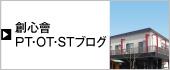創心會PT・OT・STブログ
